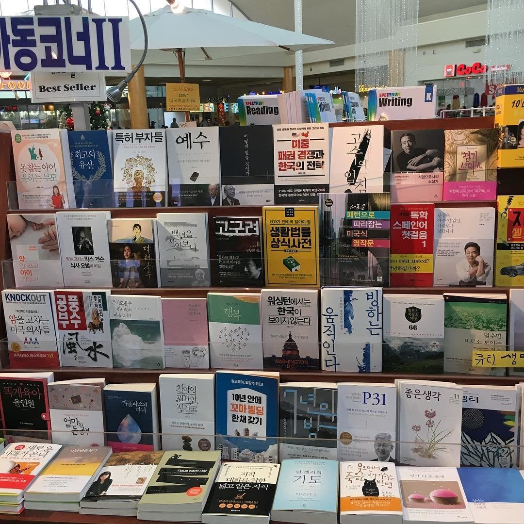 Sejong Bookstore at Koreatown Galleria